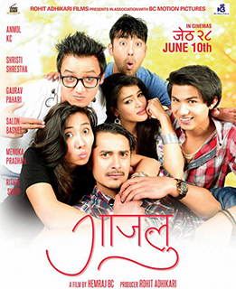 गाँजलु (Gajalu Nepali Movie)